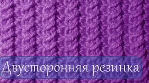 Схематическое отображение английских, македонских, венгерских узоров, ажурной резинки, вязки с накидами