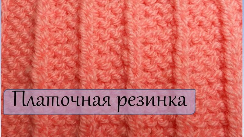 Вязание резинок спицами с различными узорами