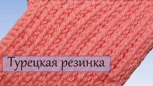 Вязание спицами резинки с описанием и схемами