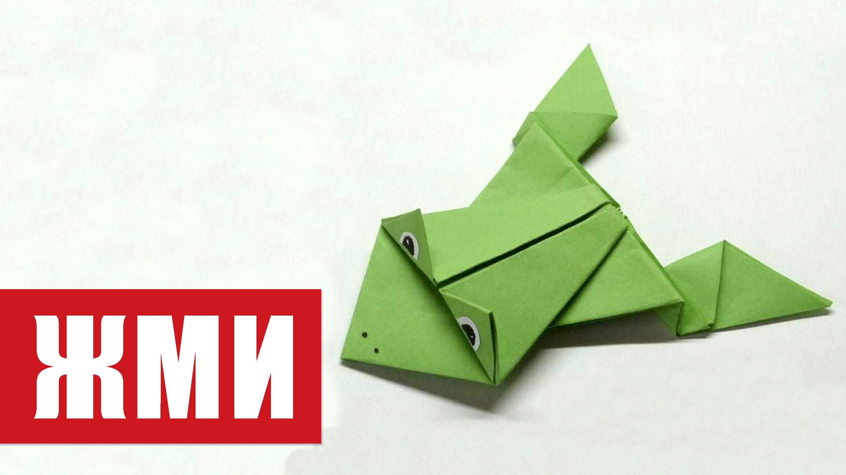 Как сделать оригами лягушку чтобы прыгала фото 435
